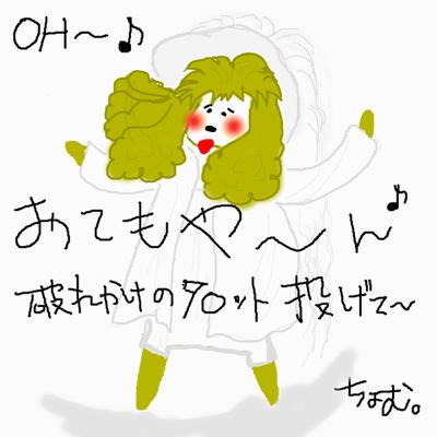 8日コニー葛城ユキ