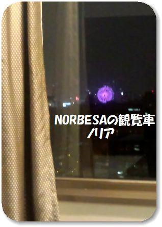 旅行京王NORBESA