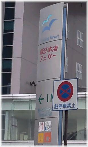 旅行新日本海フェリーターミナル