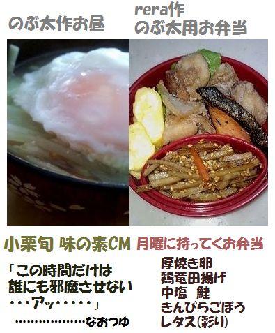 8日食べ物編集