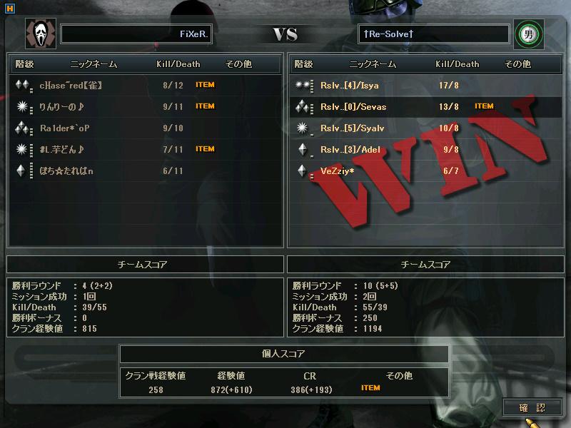3rd win