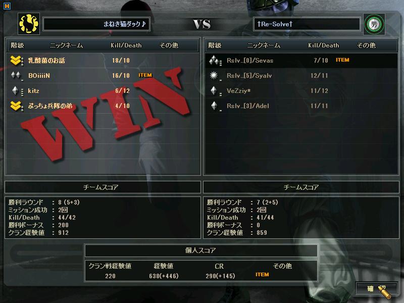 suddenattack 2011-01-24 20-40-54-646