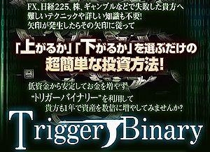 trigger.jpg