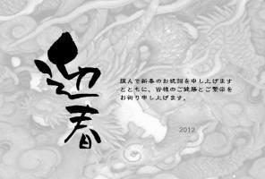 2012年賀2