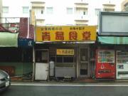 青島食堂 (那覇)
