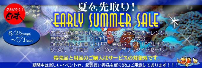 banner_earlysummer_20120626193817.jpg