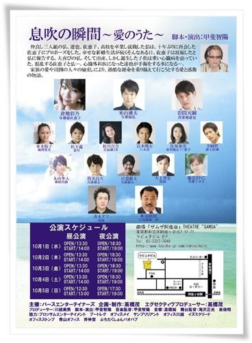 東京flyer2s-20141005