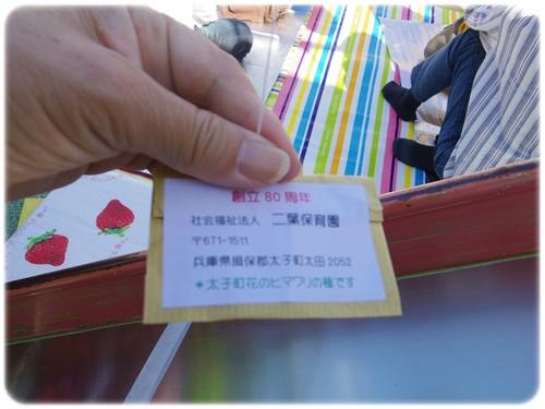 姫路運動会IMGP1380-20141018