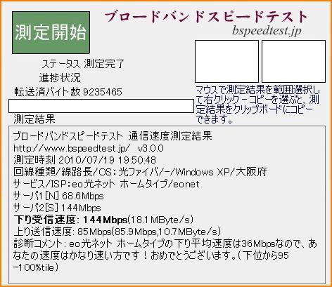 2010-07-19_19-51-23-001.jpg