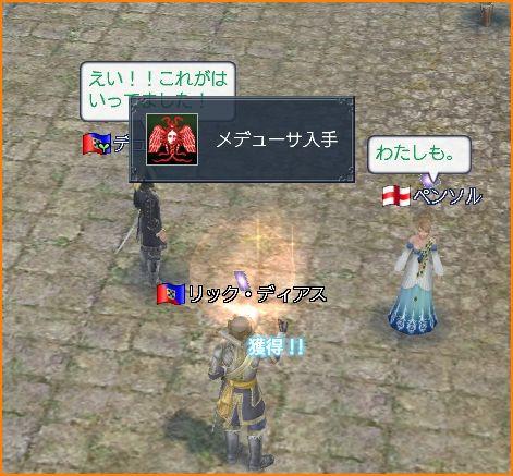 2010-08-17_22-08-06-007.jpg