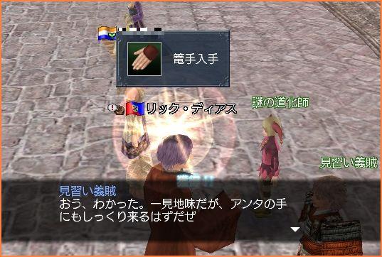 2010-09-01_22-05-22-002.jpg