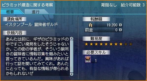 2010-09-03_00-47-17-001.jpg