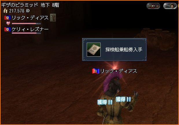 2010-09-03_00-47-17-004.jpg