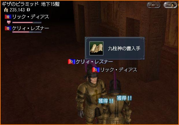 2010-09-14_22-13-09-003.jpg