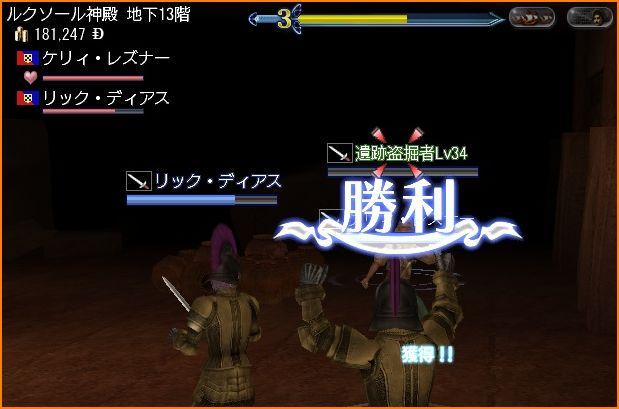 2010-09-16_00-03-2-001.jpg
