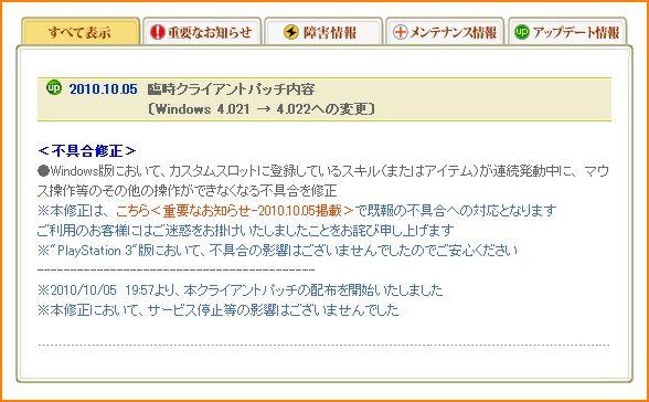 2010-10-05_22-04-14-007.jpg