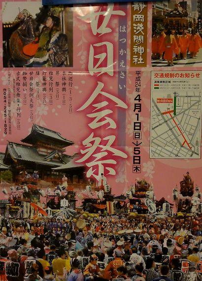 静岡浅間神社内の桜-6