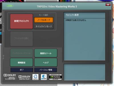 TVMW5_Start03_small