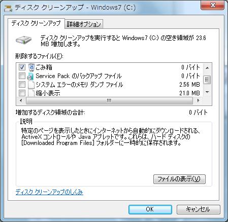 Win7SP1CleanUpGUI