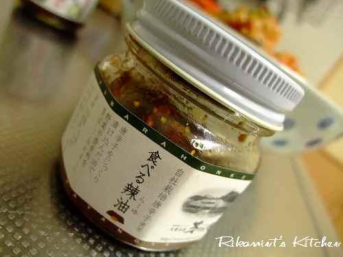 DSCF6・9ラー油 (3)