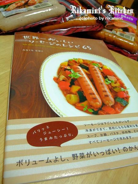 DSCF4・9ソーセージレシピ本 (1)