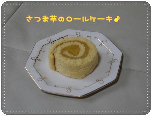 サツマイモのケーキ