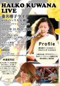 ライブポスター20122020-01 (3)