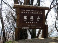 20120401高縄山2