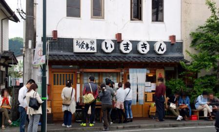 20120504いまきん食堂