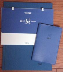 IBMオリジナルステーショナリーセット