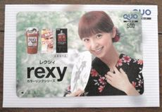 篠田麻里子のrexy限定クオカード