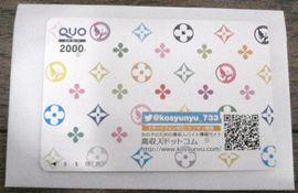 クオカード2000円分