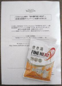 当選用紙ときき湯FINEHEAT