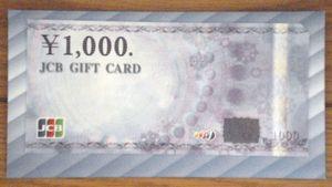 ギフト券1000円分