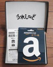 アマゾンギフト券10000円