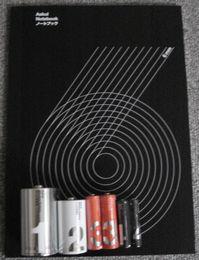 ノートと電池セット