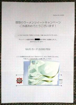 当選用紙&クオカード2000円分