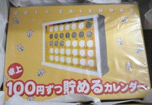 卓上100円ずつ貯めるカレンダー