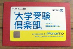 オリジナルデザインマックカード