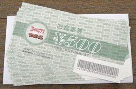 デニーズ食事券3000円分
