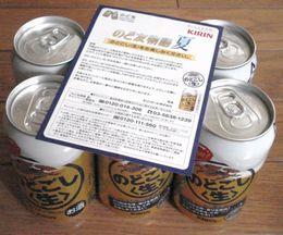 のどごし<生>6缶