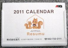 リスムカレンダー