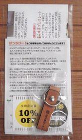 パンフレットに革のキーホルダー