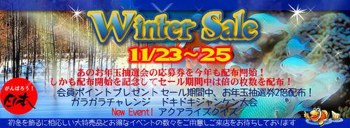 banner_2012shotou.jpg