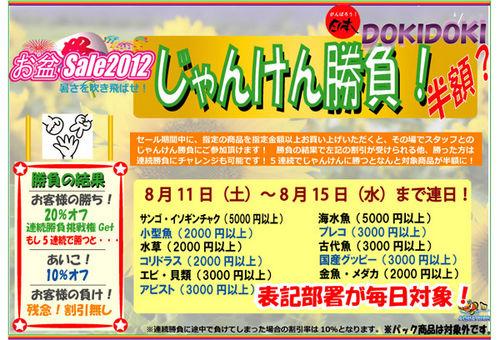 dokidoki2012E3818AE79B86.jpg