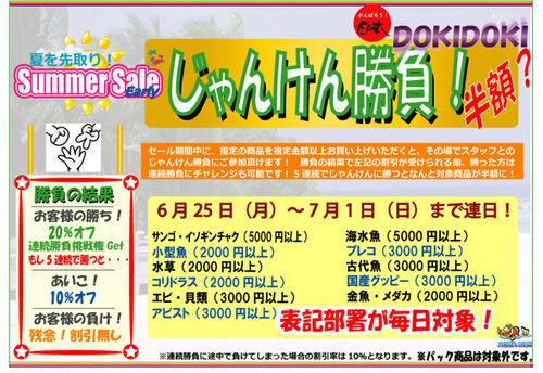 dokidoki2012early-summer_20120626210153.jpg