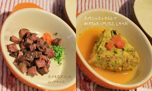 wanko-dinner_20121210000303.jpg