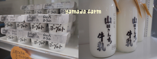 yamadafarm_20120530221446.jpg