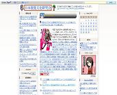 日本視覚文化研究会