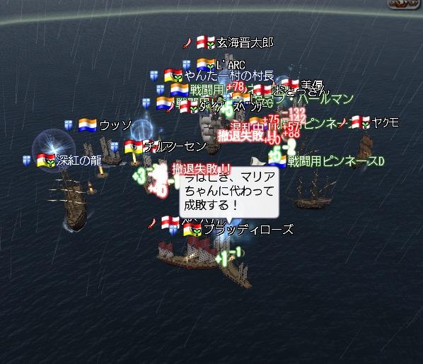大海戦20101120